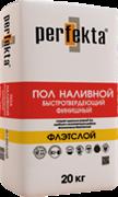 Перфекта Флэтслой финишный наливной пол (20кг)
